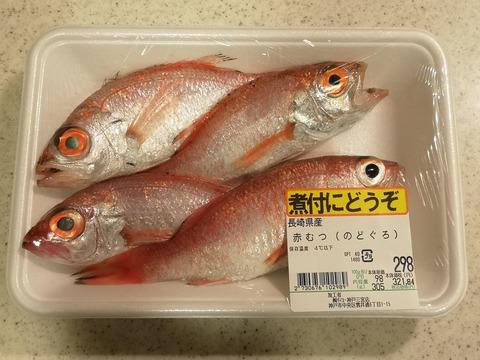 のどぐろのじっくり塩焼き (2)