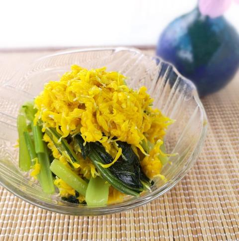 菊の花と小松菜のお浸し (1)