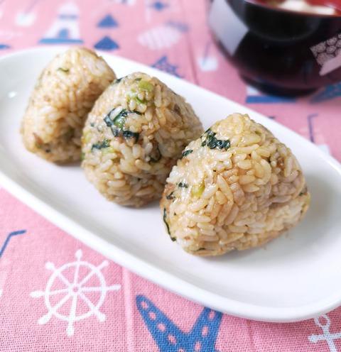 小松菜と豚肉の変わりおにぎり (1)