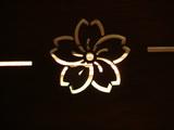 高桐院花の彫り