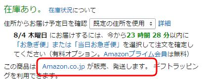 jp 2016-08-03 09-32-29