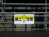 SC_100129堂島川周辺06