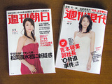 OBJ_週刊朝日と週間現代
