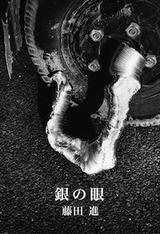 銀の眼_top
