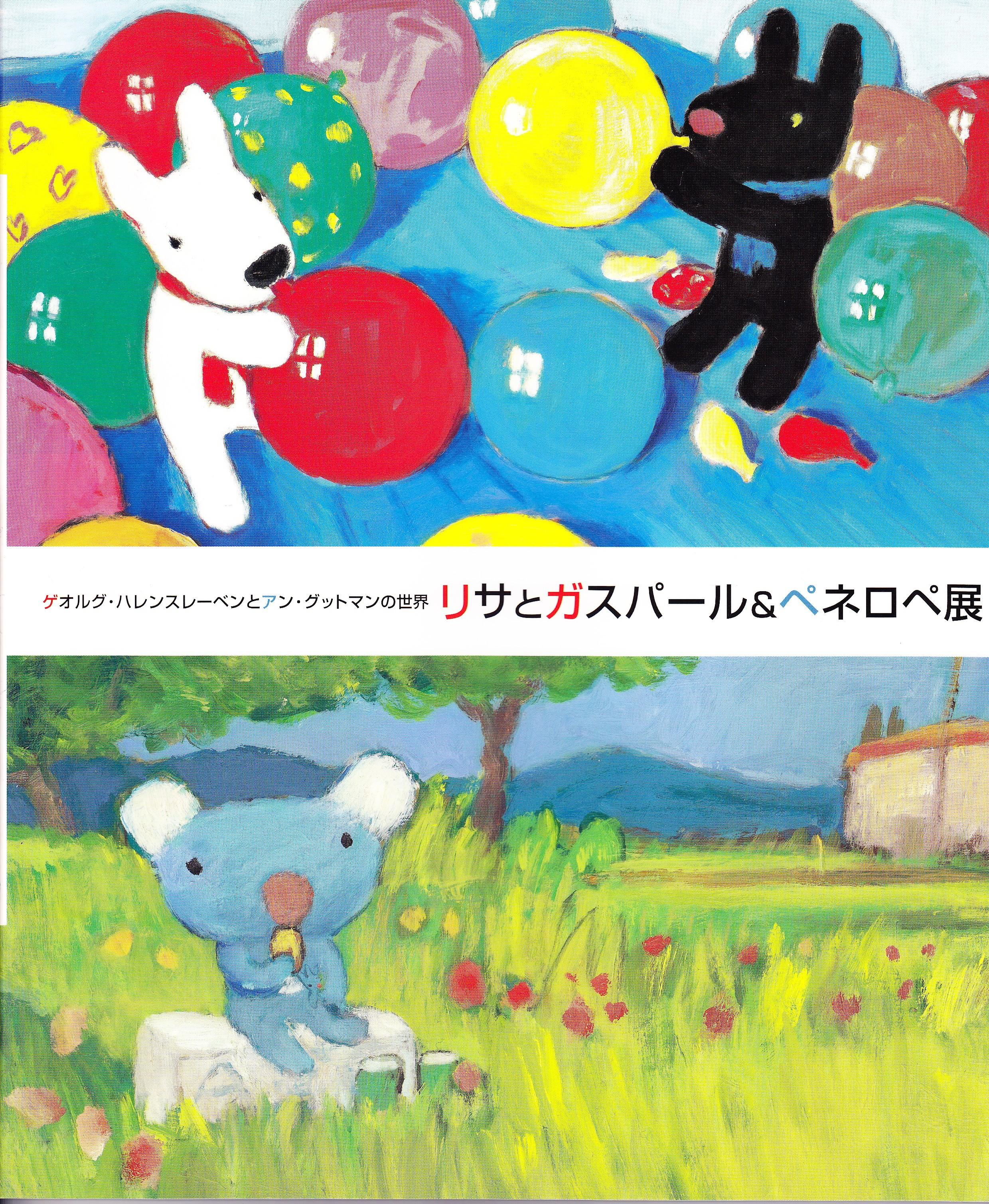 リサとガスパール ペネロペ展 Blind Books