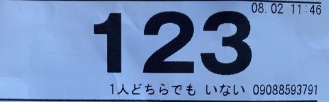 41B32054-13C7-4066-84EA-3CC0F09F9B0A