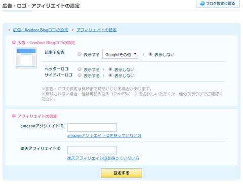 ライブドアブログのロゴと広告の削除の画面