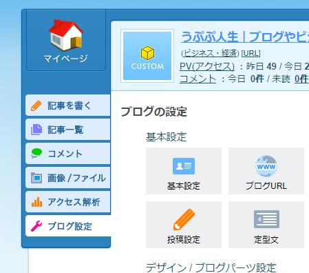 ライブドアブログのマイページ「画像」の位置