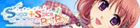 Sugar+Spice Party☆Party 応援バナー