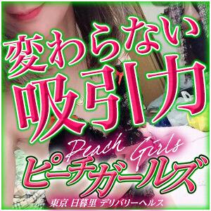 ピーチガールズ(日暮里/デリ)「なつき(20)」話の分かるカワイ子ちゃんの強い吸引がたまらにゃい!