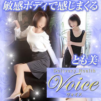 VOICE〜ヴォイス〜(鶯谷/熟女デリ)「とも美(52)」年齢を感じさせないスタイルの嬢の中はすぐにグチャグチャ、即プレイからの濃厚接待に序盤で液漏れ
