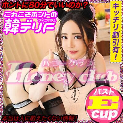 ハニークラブ(鶯谷/韓デリ)「姫(19)」ほんまでっか!? ついに発見、写真通りの美少女風俗嬢!
