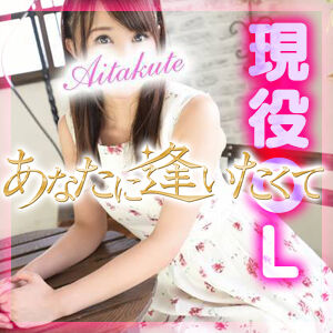 あなたに逢いたくて(鶯谷/人妻デリ)「綾波(35)」なんかすっごい楽しい! 疲れた心を回復させてしっかり抜き抜き!
