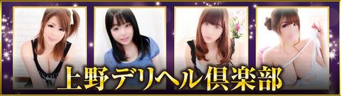 上野デリヘル倶楽部640x180