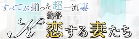 鶯谷_恋する妻たち_640x180