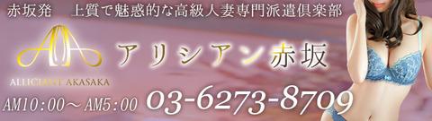 デリヘル_アリシアン赤坂_640