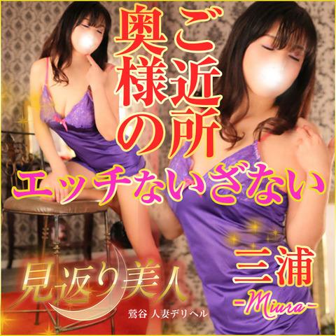 見返り美人(鶯谷/人妻デリ)「三浦(43)」ねえどこが感じる?ご近所の熟女のエッチな誘いに下半身はギンギン!