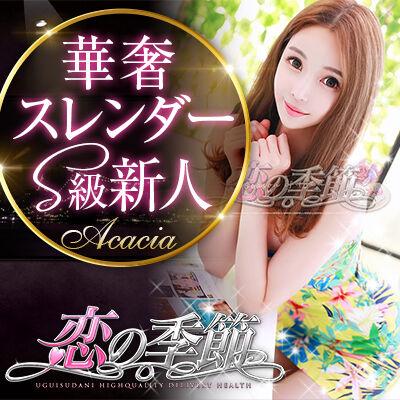 恋の季節(鶯谷/韓デリ)「アカシア(20)」第一声は可愛いーー!!綺麗な桃色の乳首とアソコをたっぷり堪能した最高の体験!