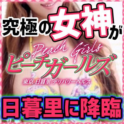 ピーチガールズ(日暮里/デリ)「あき(22)」エロJK風の明るいお姉さま! そのまま寝ちゃいそうなほど気持ちイィ~!