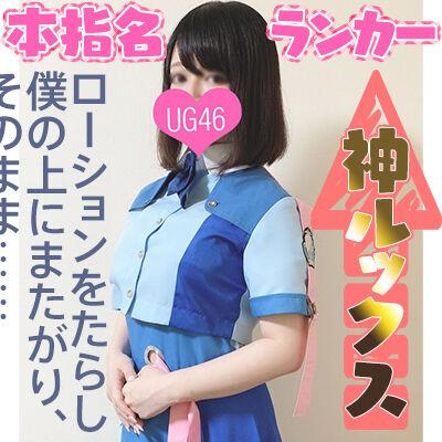 鶯坂46(鶯谷/デリ)「なほ(20)」憧れアイドルがヌルヌルの状態で僕にまたがり、そのまま……!
