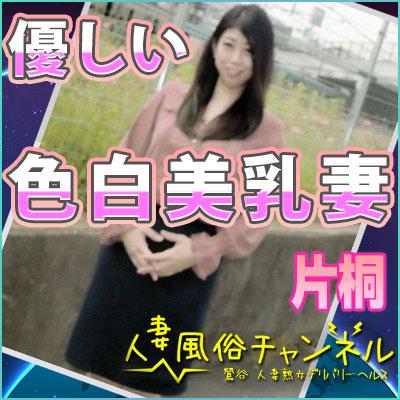 """人妻風俗チャンネル(鶯谷/人妻デリ)「片桐(39)」""""濡れやすいんです。音聞こえるー!""""淫語たっぷり♪イキまくりの人妻嬢の6回目のオーガニズムは一緒に!!"""