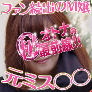 オトナのマル秘最前線!!(大塚/人妻デリ)「サラ(35)」もっと激しくして! 心配になるほど強く刺激しても感じるオンナ!