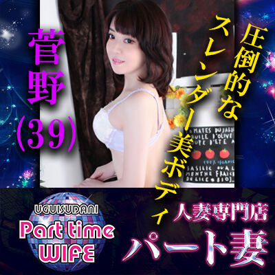 パート妻(鶯谷/人妻デリ)「菅野(39)」全身テカテカ!舐め上手の秘技にあちらはボッキボキ