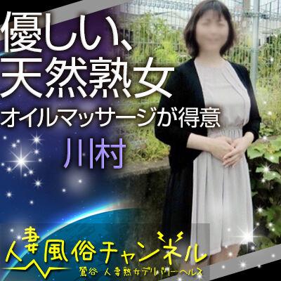 人妻風俗チャンネル(鶯谷/人妻デリ)「川村(47)」嬢のおっぱいやお肌が年齢の割に張りがあって元気ビンビン!スゴ技のオイルマッサージ付でコスパ絶大!