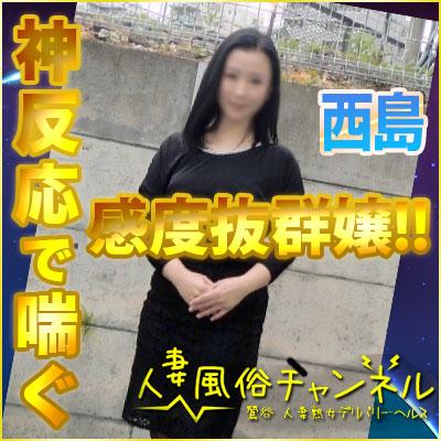 """人妻風俗チャンネル(鶯谷/人妻デリ)「西島(41)」""""いやぁ~、凄いぃ~""""幾度も昇天!男冥利に尽きる・・・攻めて良し責められて良しの良嬢♪"""