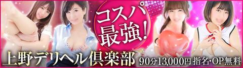 上野デリヘル倶楽部640