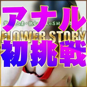 花物語(鶯谷/人妻デリ)「あさみ(29)」未熟アナルがキッツキツ! 舌も穴も積極的なやべー女!