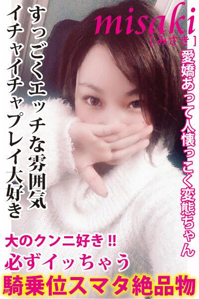 上野デリヘル倶楽部_みさき