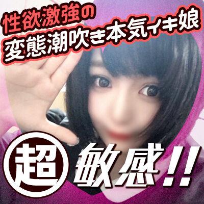 上野デリヘル倶楽部(上野/デリ)「あんり(20)」何度だってイキたい底なし性欲オンナ! すげえ肉棒欲しがるじゃん!