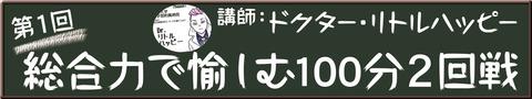 03サブタイ黒板