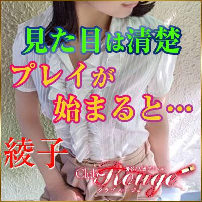 クラブルージュ(鶯谷/人妻デリ)「綾子(36)」見た目大人しそうなのに隠語も連発!!そして奥からは粘度の高い蜜が・・・