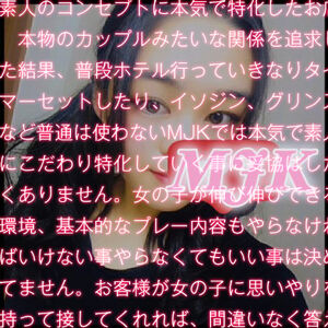MJK(鶯谷/デリ)「きい(18)」女の娘が楽しんでるからこそ客も楽しい! 性風俗なりたて新人ちゃんにイタズラ意地悪しちゃうゾ!