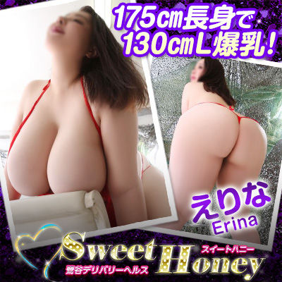 SweetHoney(鶯谷/ぽっちゃりデリ)「えりな(35)」175㎝の長身で130㎝Lカップ豊満美女の肉の多めな割れ目と控えめなクリとの一戦は興奮で大量っ