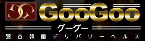 鶯谷韓国デリヘルGooGoo640x180