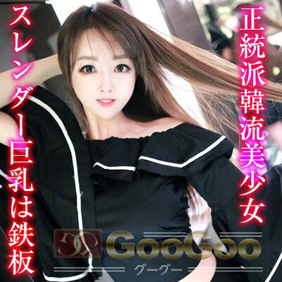 【生写真】GooGoo(鶯谷/韓デリ)「ラベンダー(20)」フレンドか! 最初からクライマックスな密着度がけっこう股間にクるぜ。