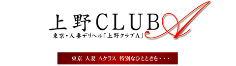 上野クラブAバナー