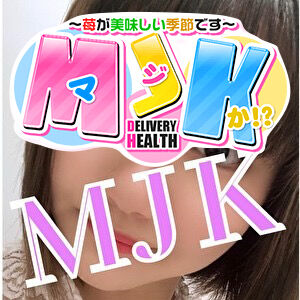 @MJK東京(鶯谷/デリ)「みう(18)」子役みたいなロリ顔にふさわしい素人感! 初々しい女子を汚せる背徳感!