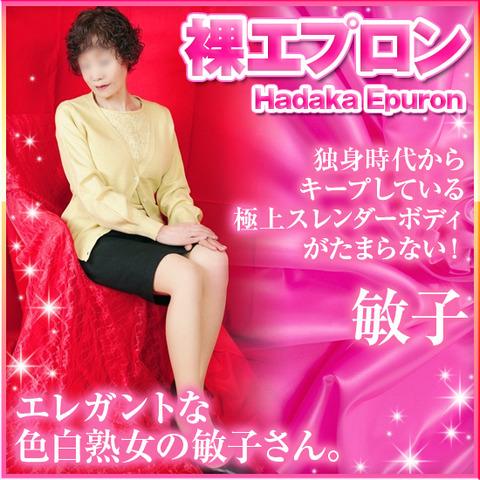 裸エプロン(鶯谷/熟女デリヘル)「敏子(65)」極上スレンダーボディ!濡れる人妻熟女との濃厚タイム