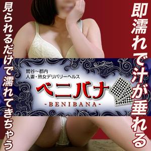 ベニバナ(鶯谷/熟女デリ)「板橋(36)」良い匂いのする珍獣ハンター、乳首感じすぎ!