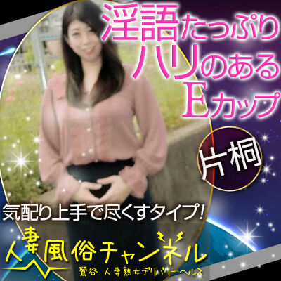 【後追い】人妻風俗チャンネル(鶯谷/人妻デリ)「片桐(39)」おっぱい好きが認めた魅惑的なおっぱい!いやらしい手つき、甘い淫語にMAX2回っっ