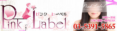 480x130_pink_label
