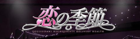 鶯谷韓国デリヘル_恋の季節