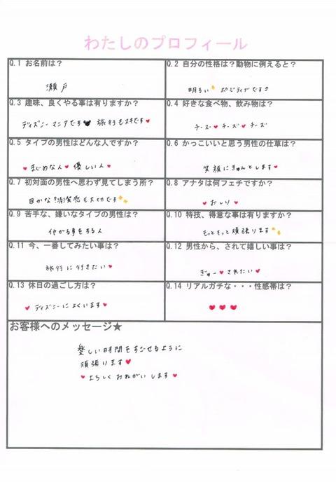 鶯谷人妻城_瀬戸-プロフィール