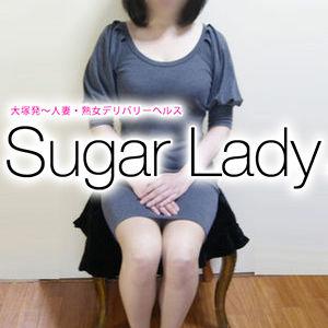 シュガーレディ(大塚/人妻デリ)「竹内(35)」舐めるの好き好き! しつこいくらいにイカせ隊!