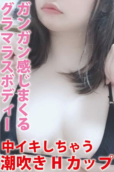 上野デリヘル倶楽部_のぞみ