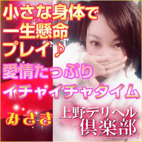 上野デリヘル倶楽部(鶯谷/激安デリ)「みさき(28)」疲労回復にイチャイチャを導入!!嬢の潤いは芳醇なる栄養ドリンクに♪